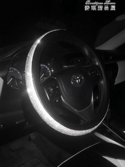 汽車內飾水鑽鑲鑽車用方向盤套女韓國可愛車載把套方向盤四季通用