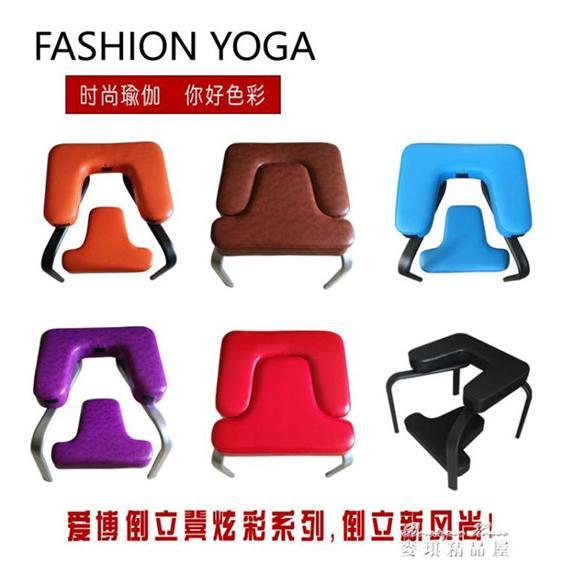 瑜伽輔助倒立椅家用健身倒立凳換鞋凳沙發椅小型健身凳倒立機