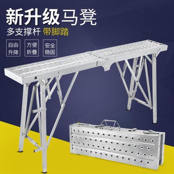 馬凳折疊升降多功能腳手架刮膩子裝修加厚便攜伸縮工程梯室內平臺