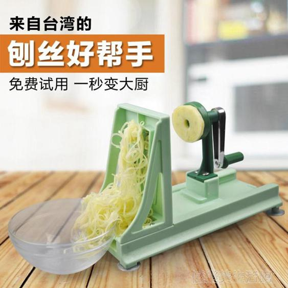 廚房商用手動切絲器多功能土豆絲蘿卜絲手搖刨絲機切菜器絞絲器