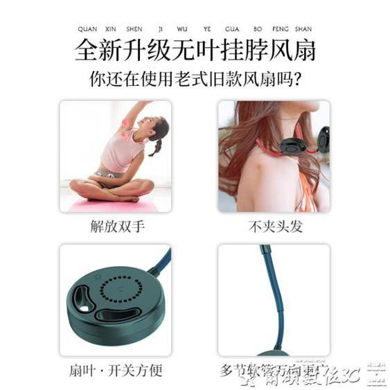 掛脖風扇 普芝無葉掛脖風扇懶人風扇USB充電小型迷你網紅隨身便攜式小風扇