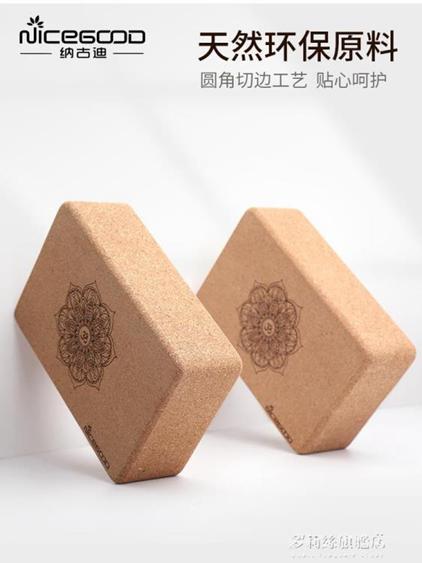 瑜伽柱/磚-納古迪軟木瑜伽磚頭女高密度兒童跳舞蹈專用壓腿練功瑜珈磚塊