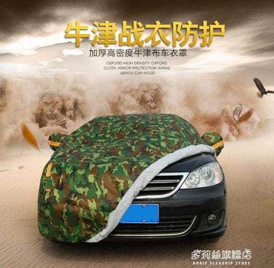 車罩-汽車車衣車罩防曬防雨隔熱車套四季通用型加厚遮陽罩子朗逸邁速騰