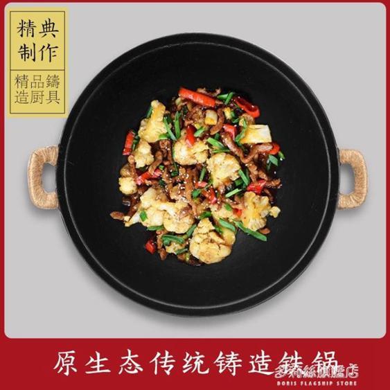 炒鍋-老式傳統雙耳生鐵炒鍋家用無涂層鑄鐵鍋圓底不粘鍋燃氣灶大小鐵鍋