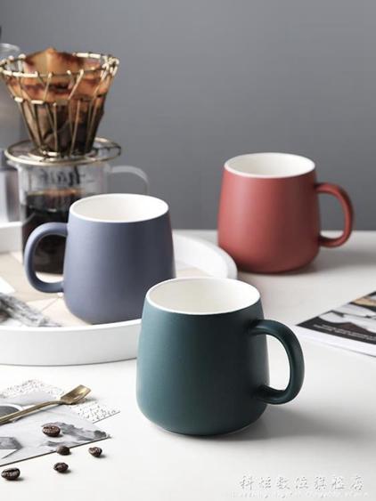 北歐馬克杯創意個性日式簡約大容量咖啡早餐陶瓷潮流喝水杯子ins