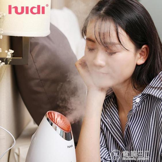huidi蒸臉器噴霧補水儀熱噴蒸臉儀家用臉部加濕保濕潔面美容儀器  全館85折