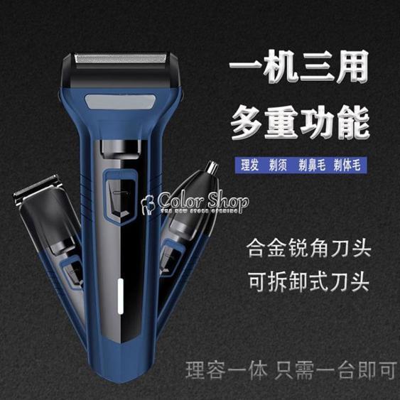 理髮器 一機多用刮胡剃須刀自助理發器電推剪電動電推子剪鼻毛多功能剃頭