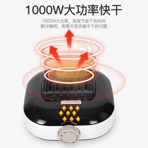 烘乾機 捷菱烘干機家用小型速干烘衣機衣服神器烤風干衣架器哄衣櫃干衣機