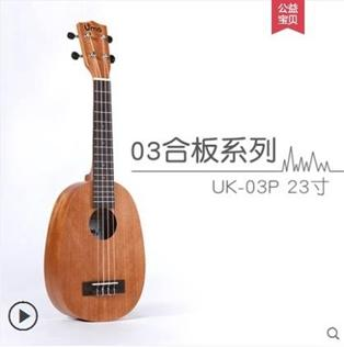 烏克麗麗 UMA烏克麗麗初學者學生成人女男兒童單板入門23寸烏克麗麗小吉他 DF  維科特3C 0