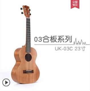 烏克麗麗 UMA烏克麗麗初學者學生成人女男兒童單板入門23寸烏克麗麗小吉他 DF  維科特3C 1