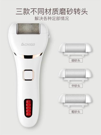 去腳皮器 志高電動磨腳皮充電式自動磨腳神器去腳皮死皮老繭刀修足機修腳器