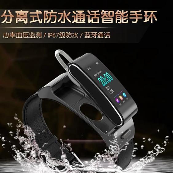 防水彩屏B3智慧手環多功能通話藍芽耳機心率血壓運動計步安卓蘋果