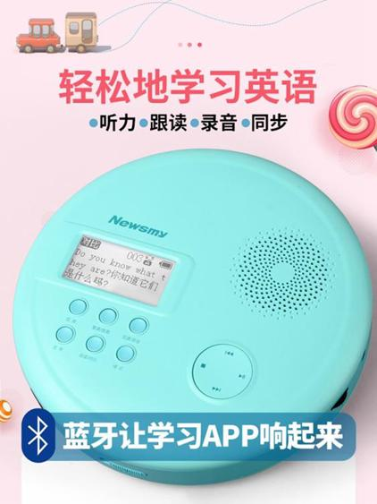 CD機 紐曼L360英語CD播放機便攜式CD機便攜復讀機英語學習小學生初中學生家用  DF