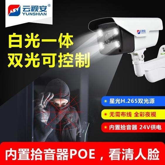 監控攝影機 200萬高清夜視POE網絡有線監控攝像頭家用黑光全彩室外探頭安防器