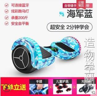 超盛智慧電動車雙輪兒童小孩代步車成年學生兩輪成人體感自平衡車