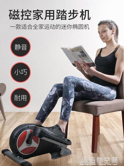 美國若賽原地廋腿踏步機女家用小型靜音橢圓登山機男健身器材蹬踏