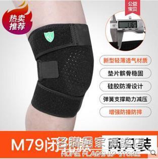 護膝運動男女籃球健身跑步登山半月板損傷深蹲騎行互漆蓋專業護具