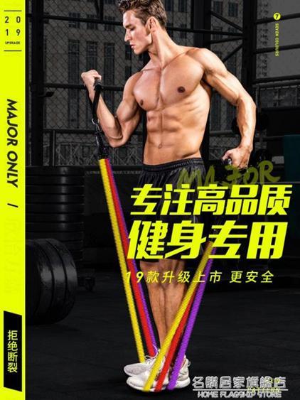 彈力帶力量訓練男健身女阻力開背家用練肩膀臂力繩胸肌器材拉力繩