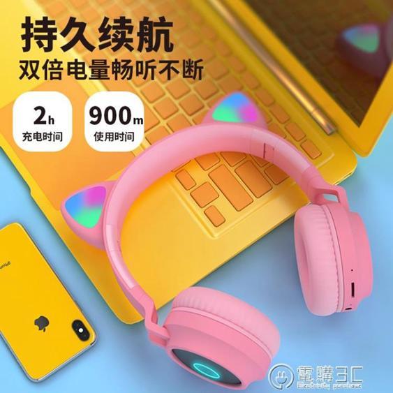 少女心帶麥克風韓版可愛頭戴式無線耳麥藍芽耳機貓耳貓耳朵女生款