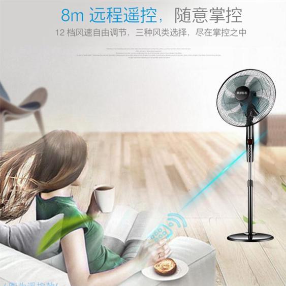 電風扇落地扇家用搖頭立式靜音臺式學生宿舍遙控辦公節能電扇 【】 YDL