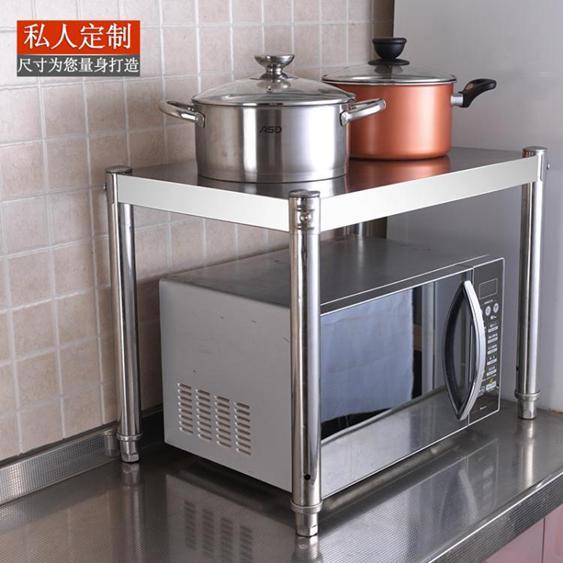 置物架 不鏽鋼架單層廚房置物架微波爐架烤箱架櫥櫃臺面收納整理架調料架