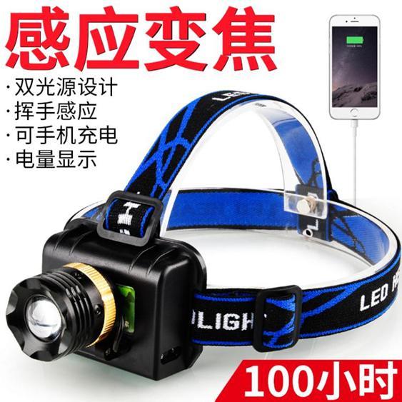 LED頭燈強光充電感應遠射3000頭戴式手電筒超亮夜釣礦燈釣魚打獵