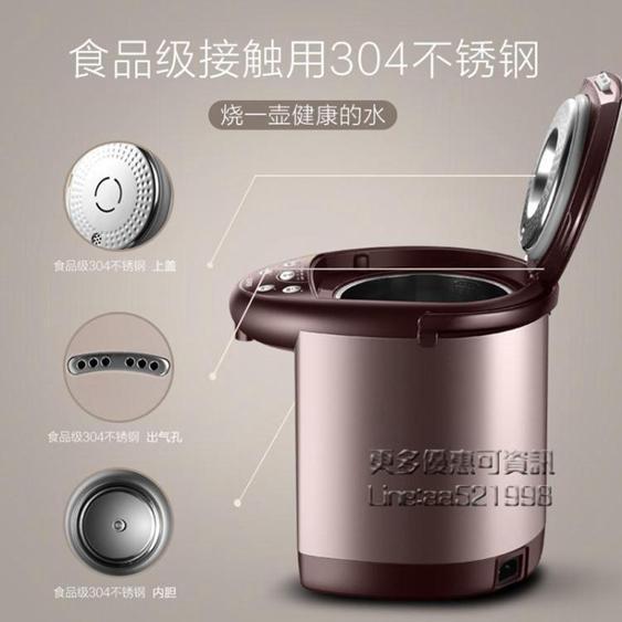 電熱水瓶家用恒溫保溫一體大容量全自動開水壺智慧燒水壺器