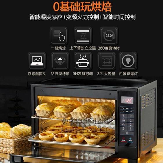 T7-L325D全自動烘焙智慧家用多功能旋轉烤叉電烤箱32L