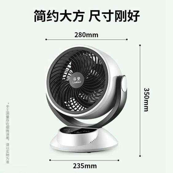 堡空氣循環扇電風扇渦輪對流臺式風扇家用遙控空調宿舍小型風扇