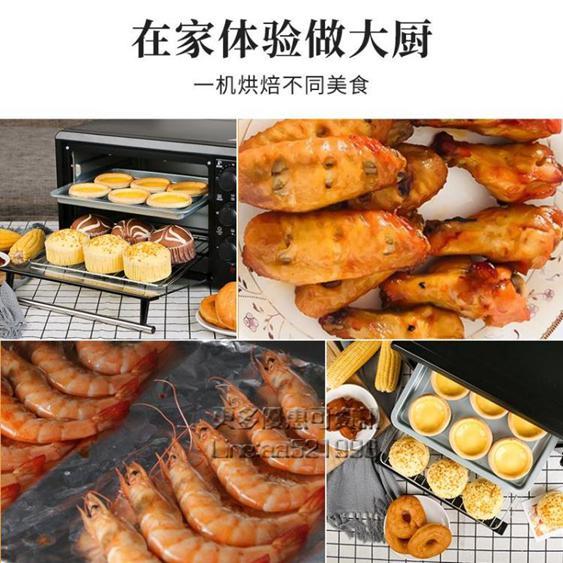 22L電烤箱家用烘焙蛋糕面包蛋撻多功能全自動小烤箱小型烤箱