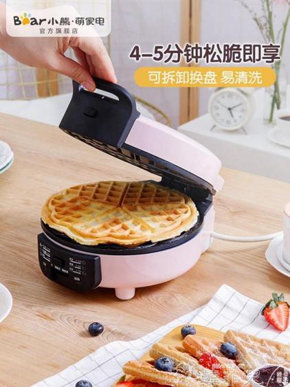 雞蛋仔機 小熊華夫餅機家用雙面加熱電餅鐺全自動烙餅鍋雞蛋仔蛋捲機鬆餅機