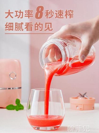 榨汁機 家用榨汁機水果小型多功能炸果蔬全自動迷你打汁料理機便攜榨汁杯