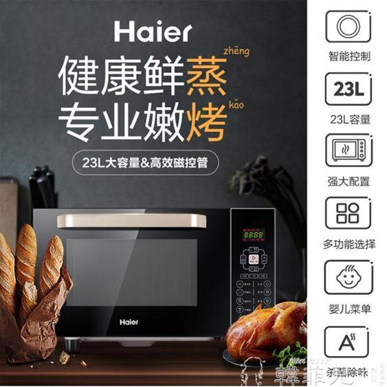 微波爐 Haier/海爾MX-68EG微波爐蒸烤箱一體23L家用智慧平板多功能正品