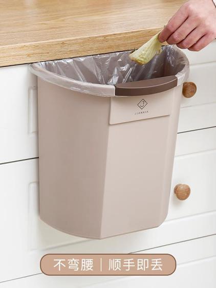 廚房垃圾桶掛式家用簡約櫥柜門懸掛式垃圾桶免打孔桌面收納桶無蓋tw