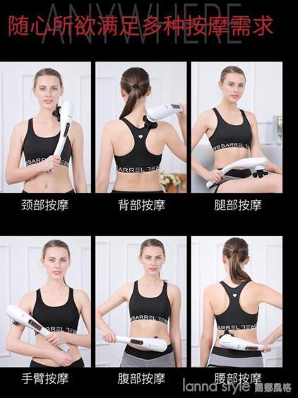 按摩器棒頸部腰部肩部多功能全身腿部敲打錘背手持式充電 YDL