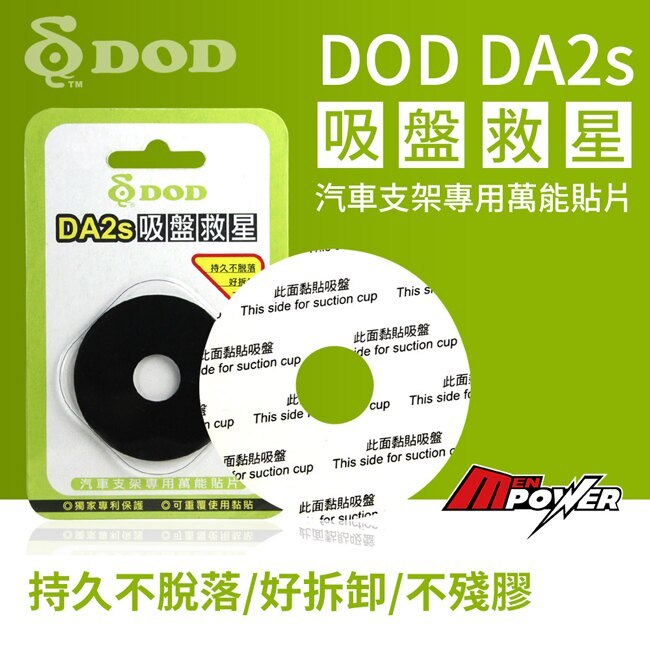 【吸盤貼片的最佳選擇】DOD DA2s 吸盤救星 萬能貼片 黏性超強 可重複使用 各廠牌行車記錄器 導航 手機吸盤支架適用