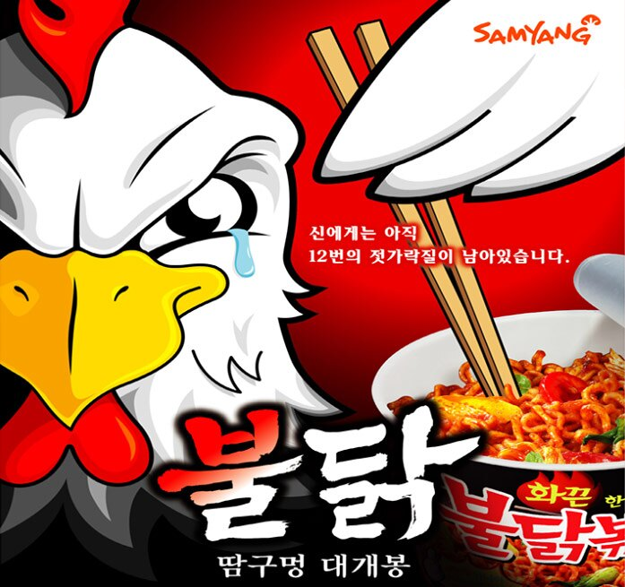 有樂町韓國起司辣雞肉碗麵(單碗裝) 105g 起司辣雞麵碗麵起司火辣雞肉麵辣雞麵