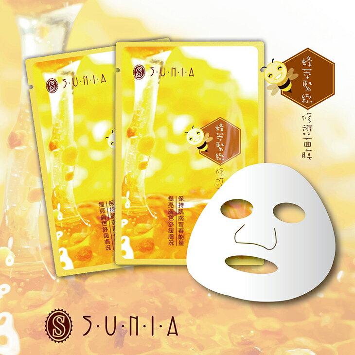 【SUNIA】蜂萃緊緻亮白面膜 20片