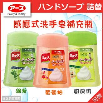 可傑 日本 地球製藥 MUSE  自動洗手機補充瓶 補充液  250ML  綠茶/葡萄柚/廚房  清潔雙手!