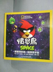 【書寶二手書T2/繪本_JHZ】憤怒鳥 SPACE-跟著憤怒鳥一起探索宇宙_艾米‧布裡格斯、彼得‧維斯特貝加