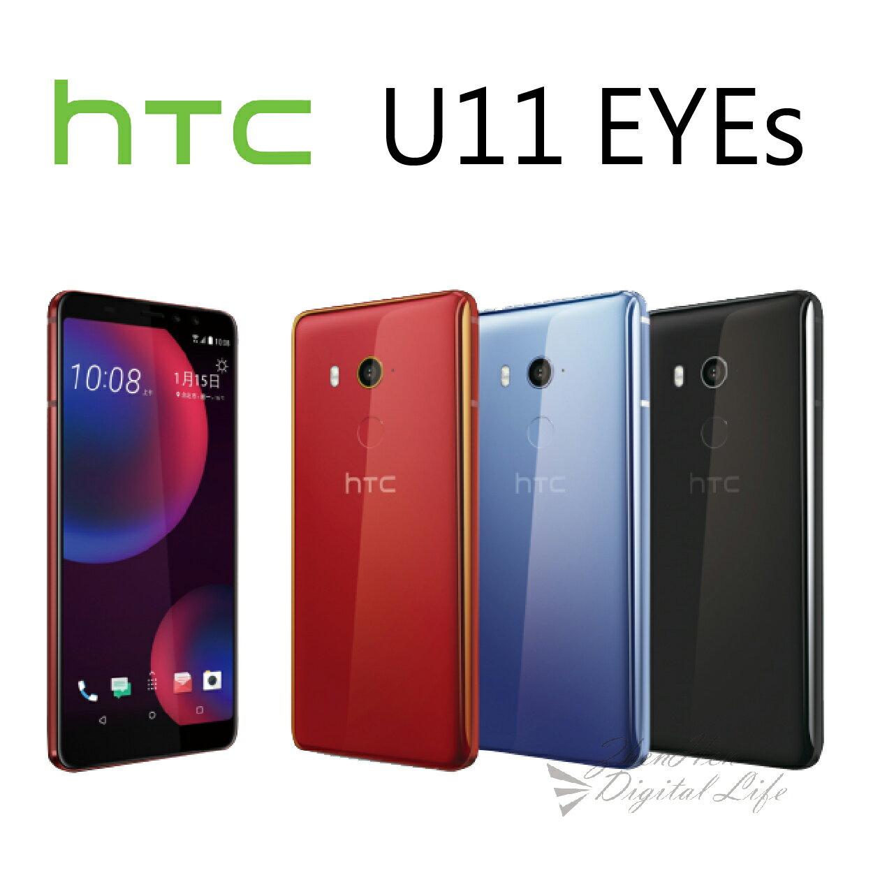 [滿3000得10%點數]HTC U11 EYEs 6吋 4G/64G -紅/黑/銀《贈9H鋼化玻保》