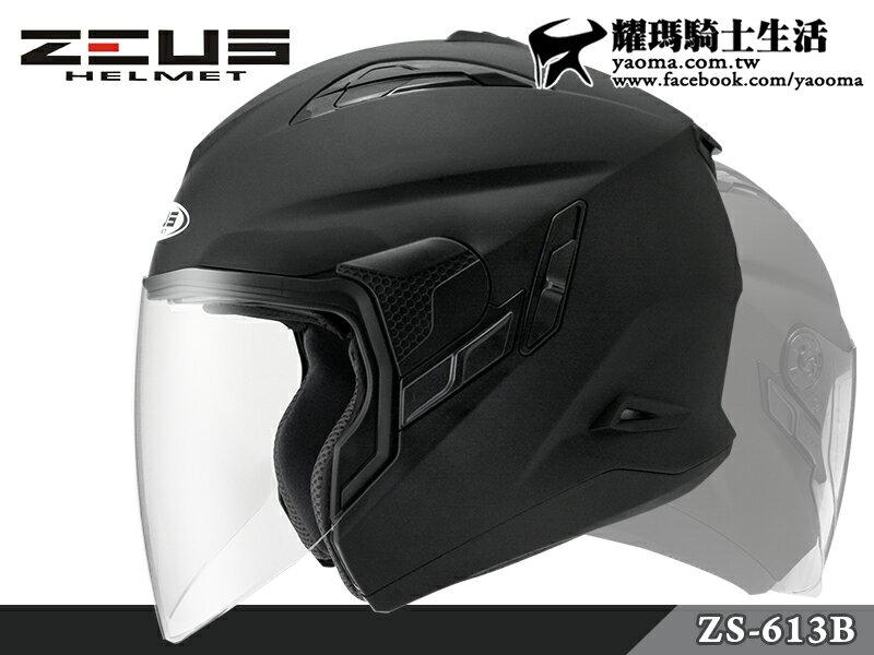 【加贈手套】ZEUS瑞獅安全帽 ZS-613B 消光黑 素 內置墨鏡 可加下巴 半罩帽 613B『耀瑪騎士生活機車部品』