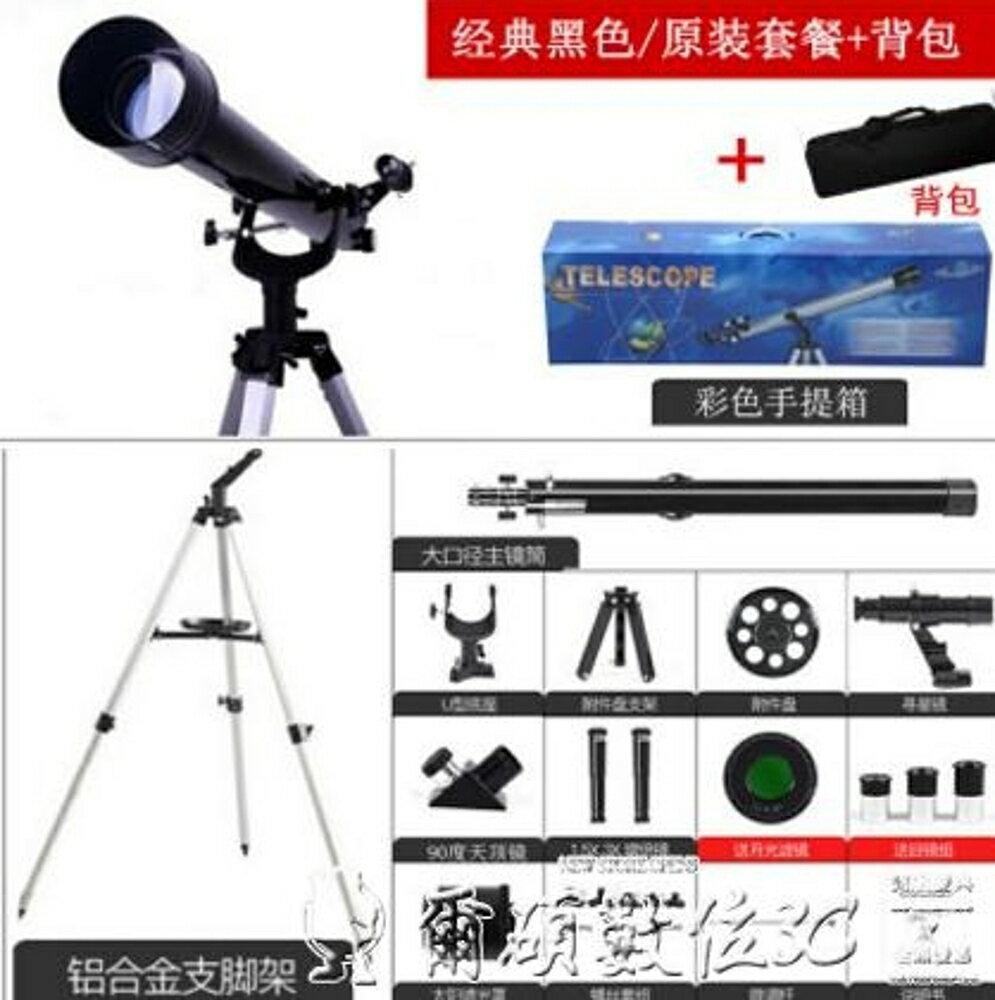 天文望遠鏡F90060MII專業觀星深空高倍高清5000夜視675倍強化版倍 LX 清涼一夏特價
