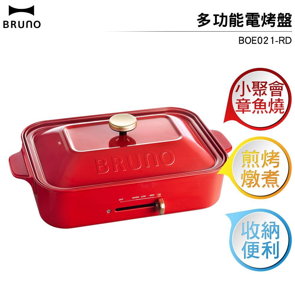 1/22-1/27 BRUNO 多功能料理電烤盤 BOE021-RD (基本烤盤+品日子 深鍋+章魚燒烤盤)