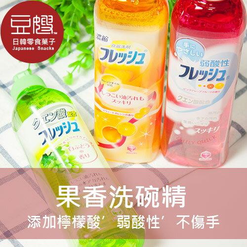 【豆嫂】日本雜貨日本第一石鹼洗碗精(香橙葡萄柚白葡萄)★5月宅配$499免運★