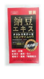 Q10納豆+薑黃膠囊食品300粒