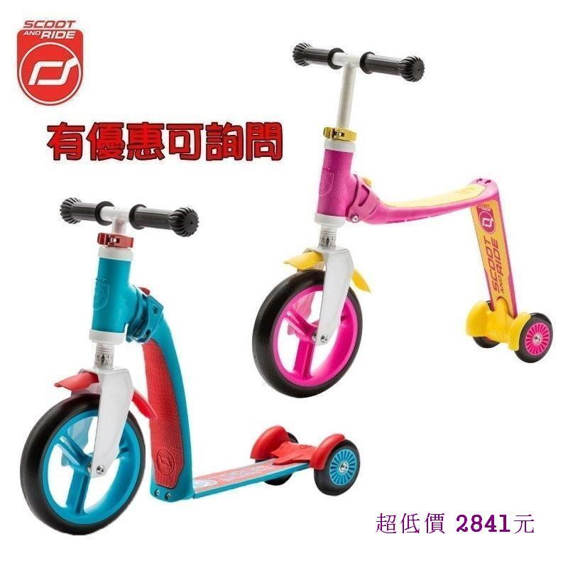 美馨兒* 奧地利Scoot & Ride 幼兒滑步 滑板 平衡車 Highwaybaby1Y+ (二色可挑) 2841元(有優惠可詢問)