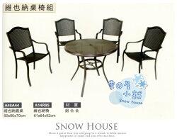 ╭☆雪之屋居家生活館☆╯A48A44@鋁合金@維也納圓桌椅組*一桌四椅-原價22000元