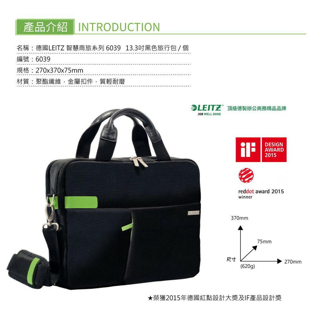 德國 LEITZ 多功能收納商務包 6039 13.3吋 筆電專用旅行包-M 黑/個 旅行包 電腦包 筆電包  公事包
