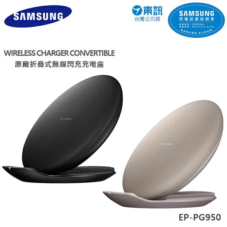 SAMSUNG 原廠折疊式無線閃充充電座/EP-PG950/快充/充電器/可立架/手機架//東訊/神腦公司貨/S8/S8+/S8 Plus/Note 8/iPhone 8/8 Plus/iPhone ..